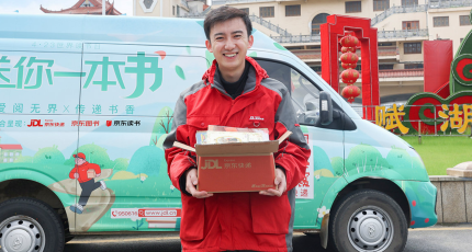 The JD Logistics IPO and the Growth in Chinese Last-Mile Logistics